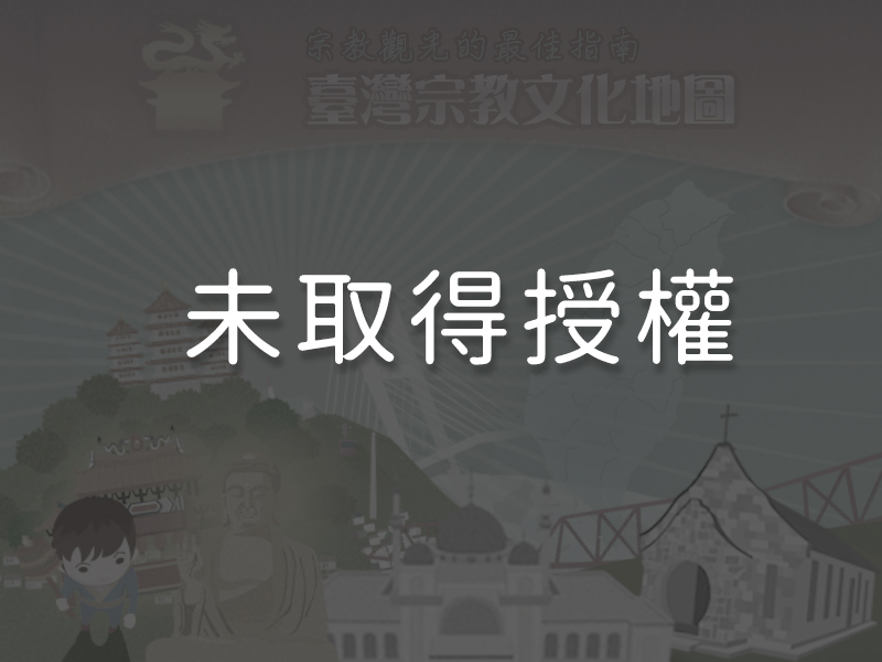 Pilgrimage Route Ordained by Mazu